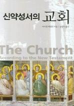 신약성서의 교회