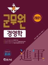 진군 군무원 경영학(2021)