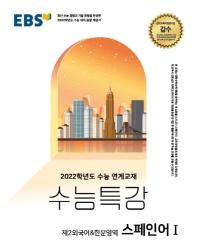 EBS 수능특강 고등 제2외국어&한문영역 스페인어1(2021)(2022 수능대비)