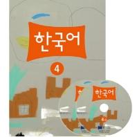 한국어. 4