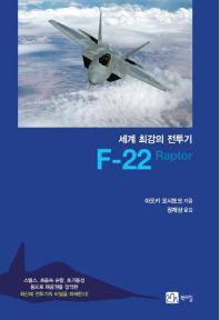 세계 최강의 전투기 F-22 Raptor