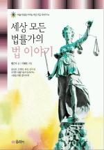 세상 모든 법률가의 법 이야기
