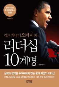 검은 케네디 오바마의 리더십 10계명