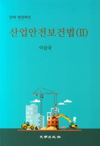 산업안전보건법. 2