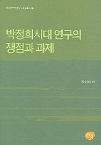 박정희시대 연구의 쟁점과 과제