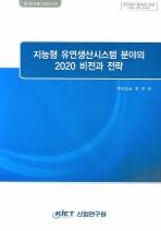 지능형 유연생산시스템 분야의 2020 비전과 전략