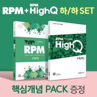 개념원리 RPM 고등 수학(하) + RPM HIGH Q 고등 수학(하) + 핵심개념팩 증정 세트(2021)