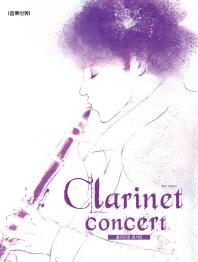 클라리넷 콘서트