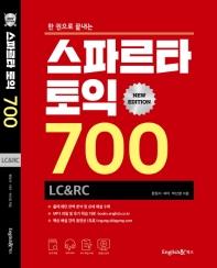 한 권으로 끝내는 스파르타 토익 700 LC&RC(뉴 에디션)