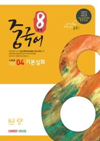팔선생 중국어 Vol.4 기본심화
