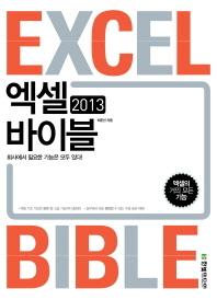 엑셀 2013 바이블