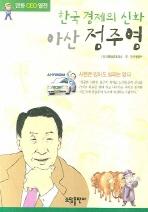 아산 정주영
