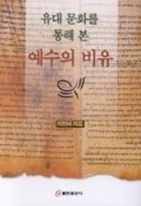 유대 문화를 통해 본 예수의 비유