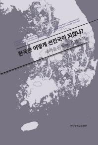 한국은 어떻게 선진국이 되었나?