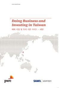 해외 사업 및 투자 기본 가이드: 대만