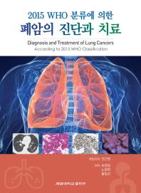 2015 WHO 분류에 의한 폐암의 진단과 치료