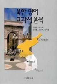 북한 영어 교과서 분석