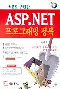 VB로 구현한 ASP.NET 프로그래밍 정복