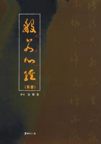 반야심경(초서)