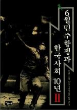 6월 민주항쟁과 한국사회 10년 2