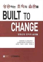 성공하는 조직의 습관들 BUILT TO CHANGE