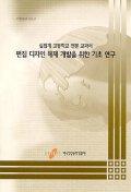 편집 디자인 체제 개발을 위한 기초 연구(실업계고등학교전문교과서)