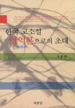 한국 고소설 영역본으로의 초대