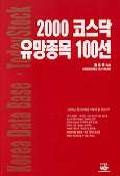 2000 코스닥 유망종목 100선