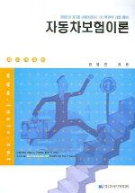 자동차보험 이론 (2006)