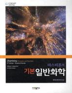 기본일반화학(마스터톤의)(마스터톤의)(6판)(마스터톤의)(6판)