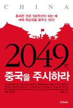 2049년 중국을 주시하라