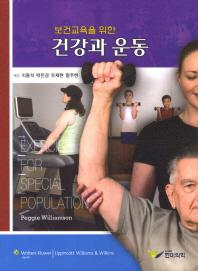 보건교육을 위한 건강과 운동