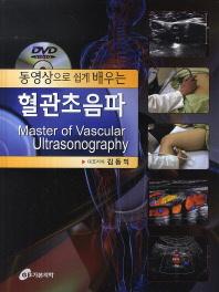 동영상으로 쉽게 배우는 혈관초음파