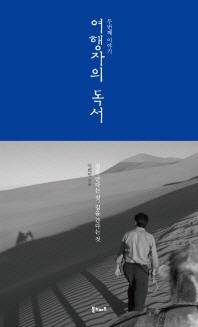 여행자의 독서. 2