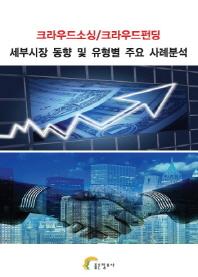 크라우드소싱/크라우드펀딩 세부시장 동향 및 유형별 주요 사례분석