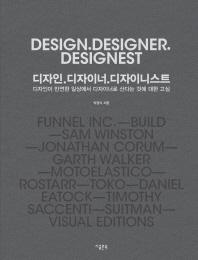 디자인. 디자이너. 디자이니스트