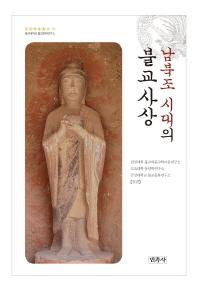 남북조 시대의 불교사상