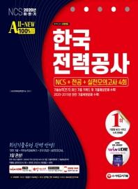 All-New 한국전력공사 NCS+전공+실전모의고사 4회(2020 하반기)
