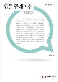 웹툰 큐레이션(큰글씨책)