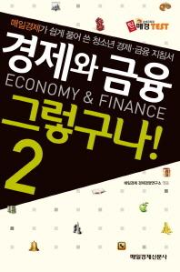 경제와 금융 그렇구나. 2