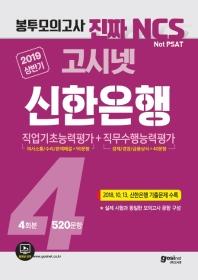 진짜 NCS 신한은행 NCS 필기시험 봉투모의고사 4회분(직업기초능력평가, 직무수행능력평가)(2019 상반기)