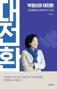 박영선과 대전환