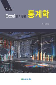 Excel을 이용한 통계학