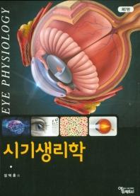 시기생리학