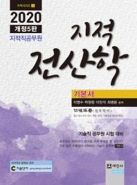 지적직 공무원 지적전산학 기본서(2020)