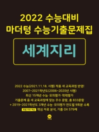 마더텅 고등 세계지리 수능기출문제집(2021)(2022 수능대비)