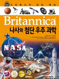 브리태니커 만화 백과. 70: 나사와 첨단 우주 과학