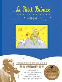 어린왕자 공식 한국어판