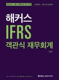해커스 IFRS 객관식 재무회계(2020)