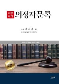 지방자치 의정자문록(2021)